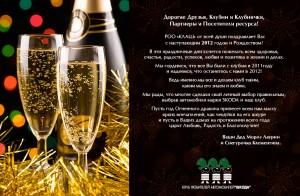C наступающим 2012 годом и Рождеством!